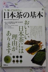 日本茶の基本のコピー