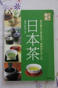 日本茶のコピー