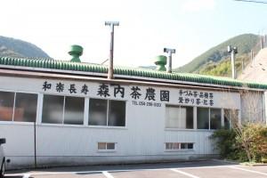 森内茶農園