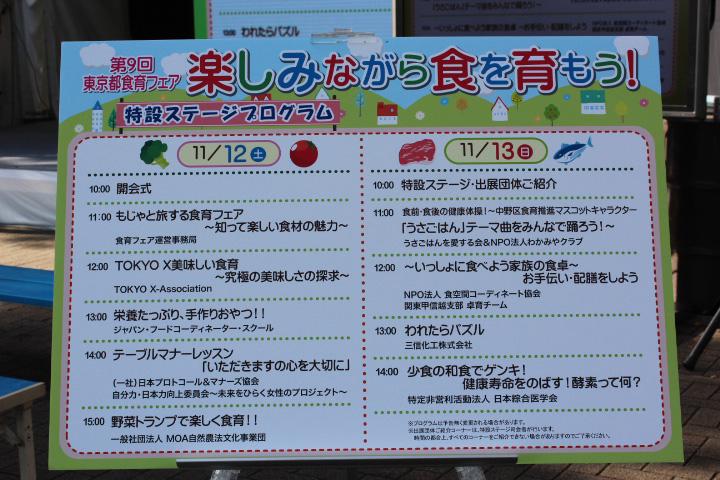 第9回食育フェア ステージプログラム