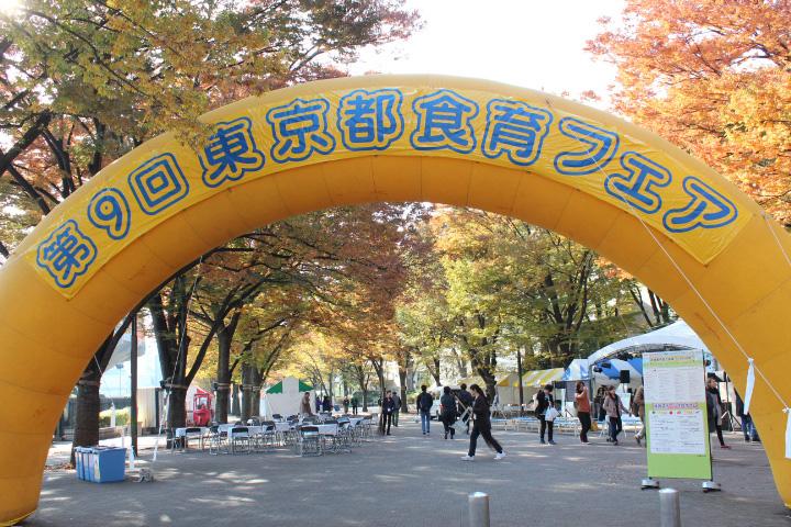第9回東京都食育フェア
