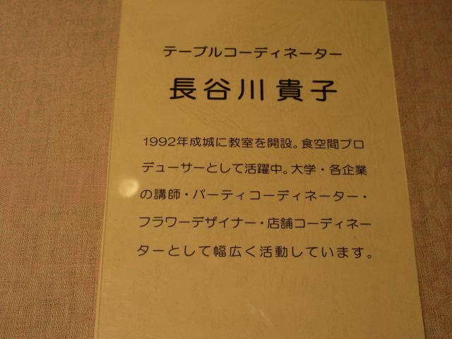 長谷川貴子先生