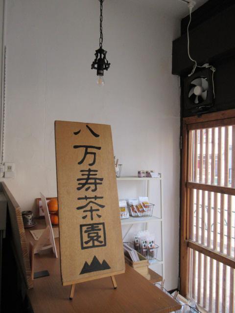 八万寿茶園看板