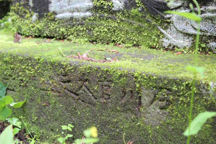 石川官太夫の墓石