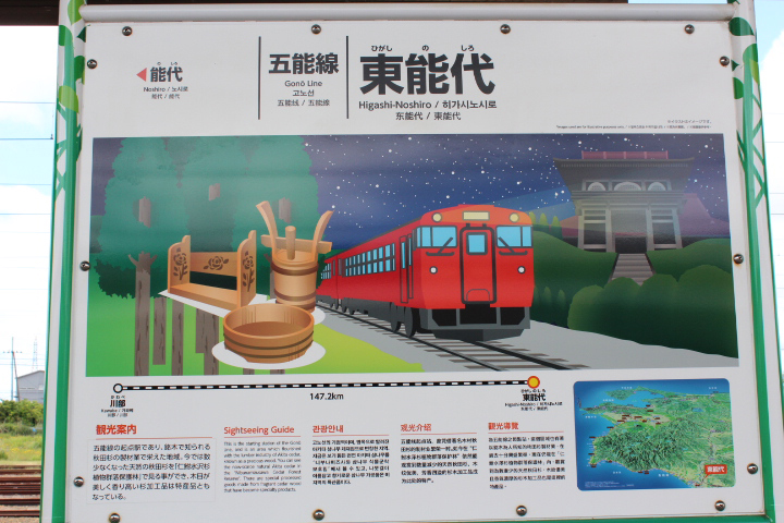 東能代駅4