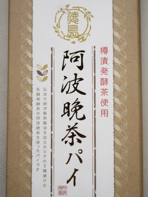 阿波晩茶パイのパッケージ