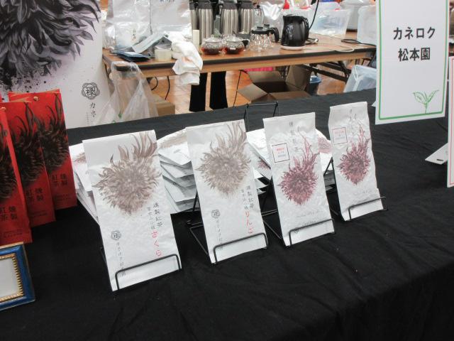カネロク松本園 燻製紅茶