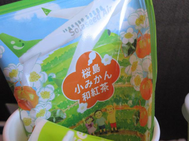 桜島小みかん和紅茶