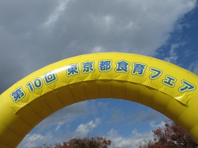 第10回東京都食育フェアゲート