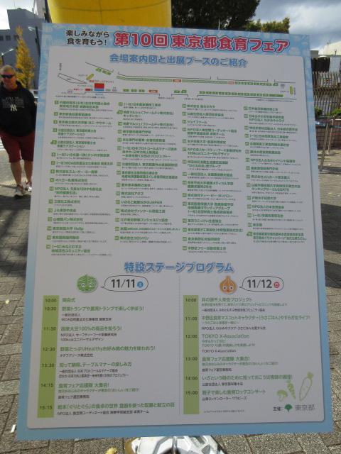 第10回東京都食育フェア