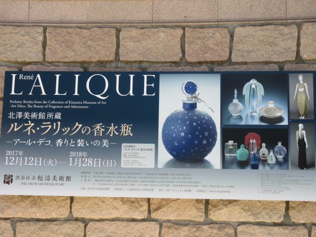 ルネ・ラリックの香水瓶