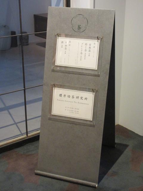 櫻井培茶研究所