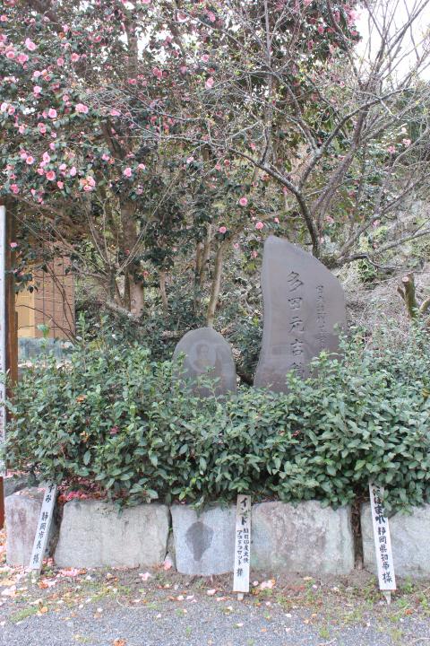 多田元吉石碑