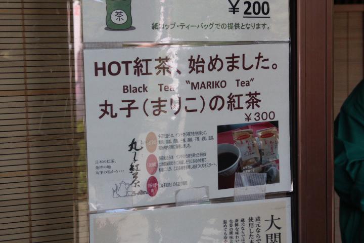 翔天亭丸子紅茶