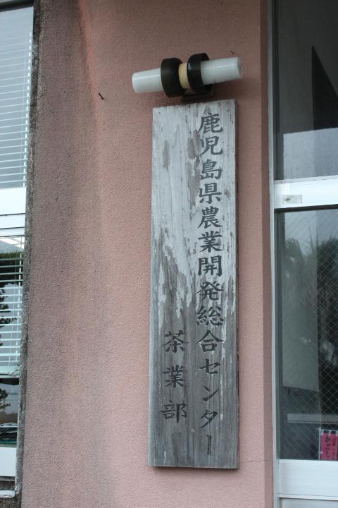 鹿児島県農業開発総合センター