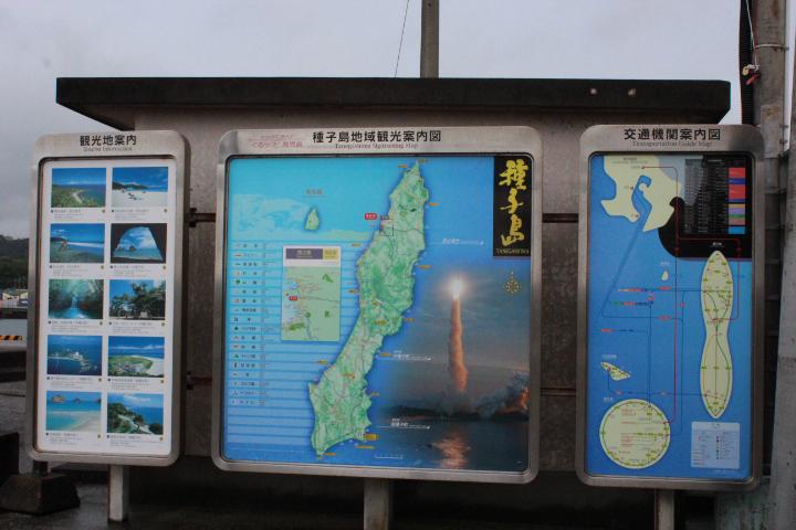 高速船のりばの種子島の看板