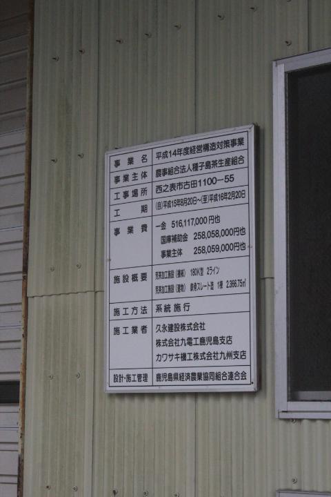 農事組合法人種子島茶生産組合