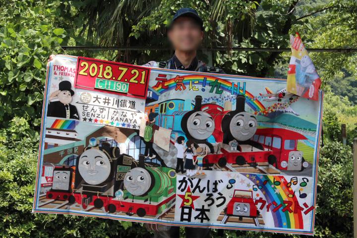 大井川鉄道のてっちゃん1