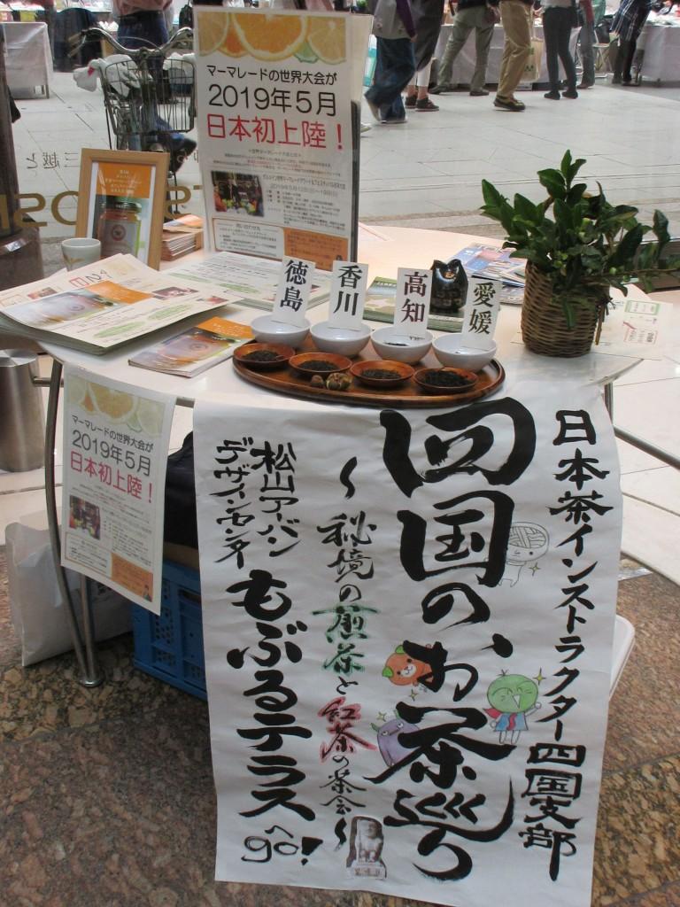 四国のお茶巡り