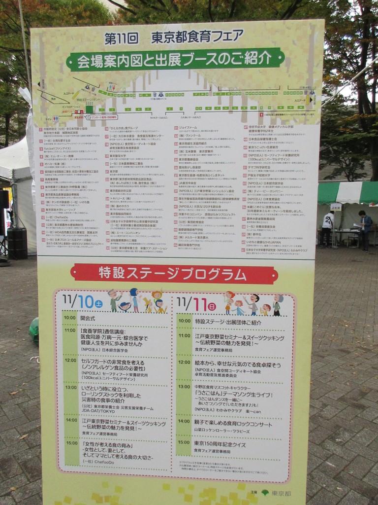 第11回東京都食育フェアボード