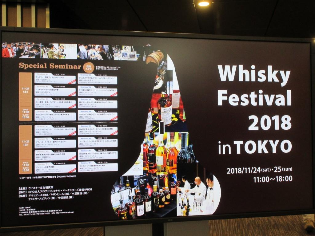 ウィスキーフェスティバル2018