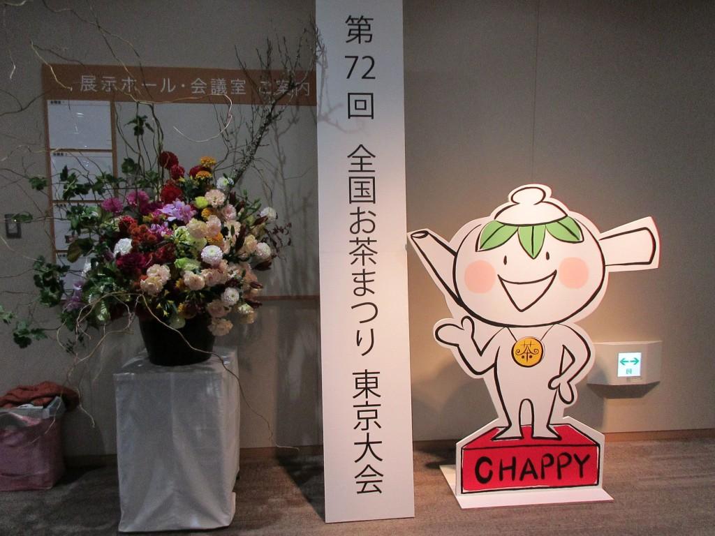 全国お茶祭り 東京大会 エントランス2