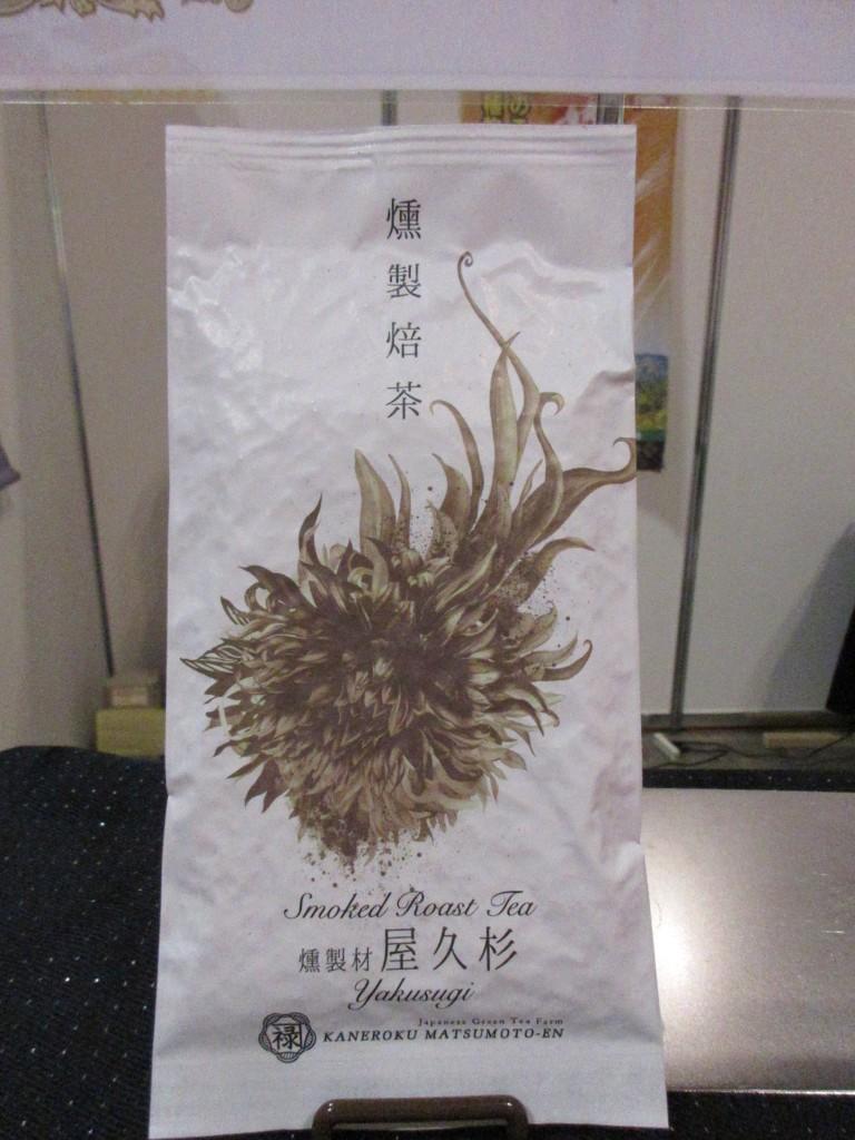 屋久杉薫香ほうじ茶