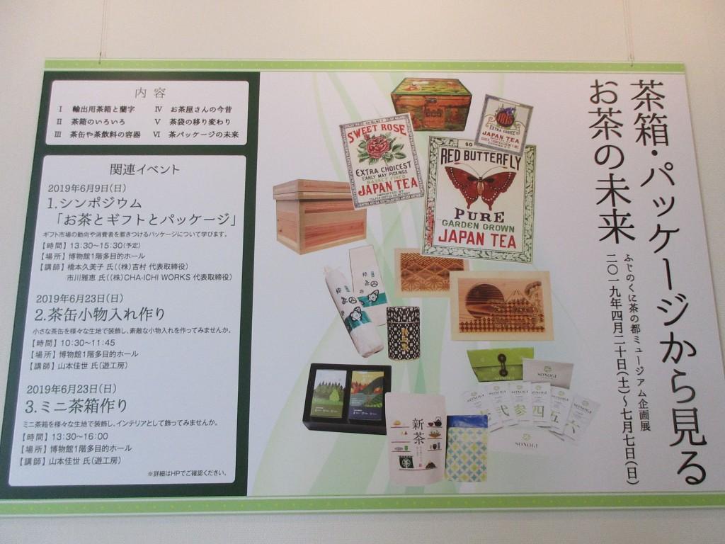 茶箱・パッケージから見るお茶の未来