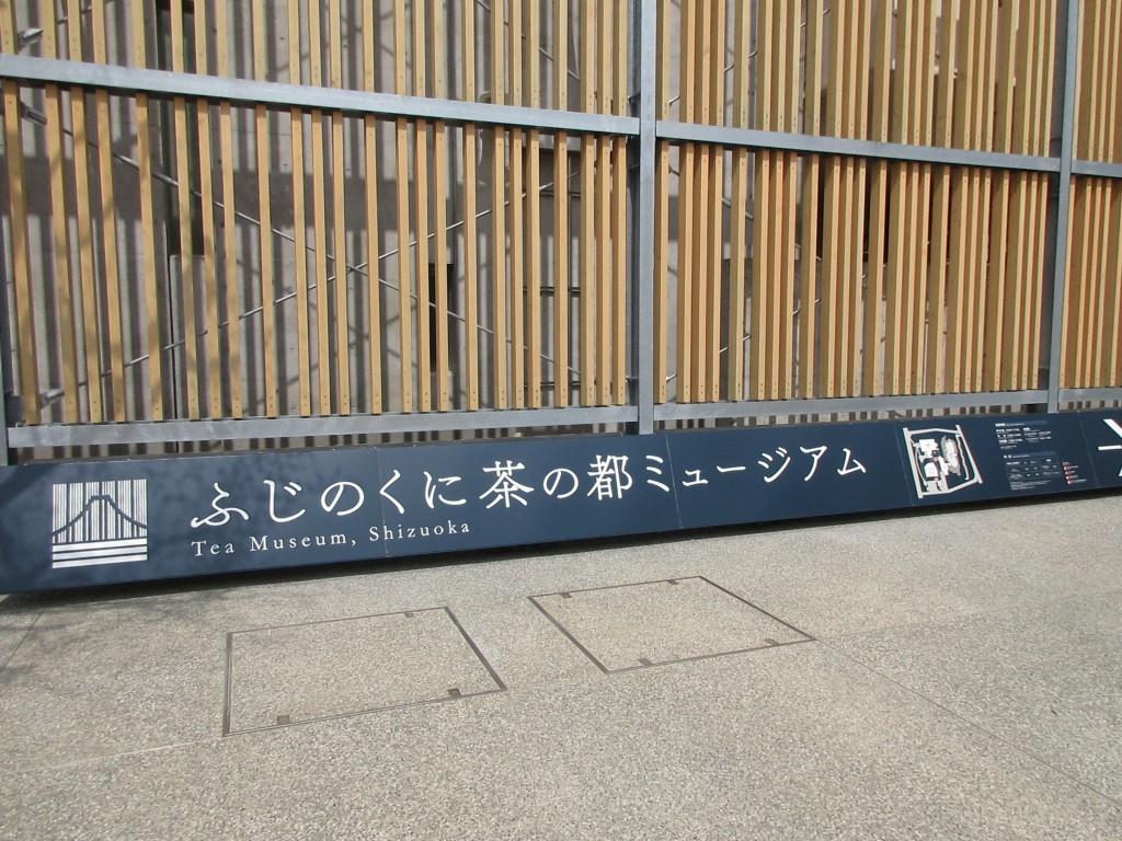 茶の都ミュージアム 入口