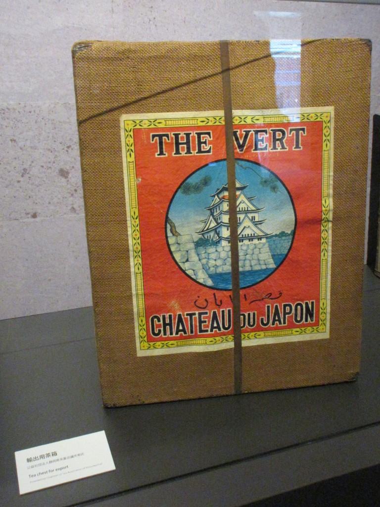 輸出用茶箱 THE VERT