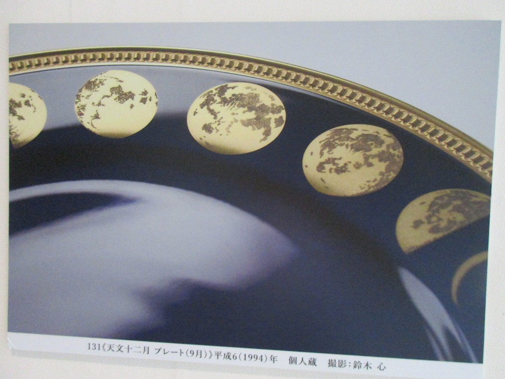 天文十二月プレート