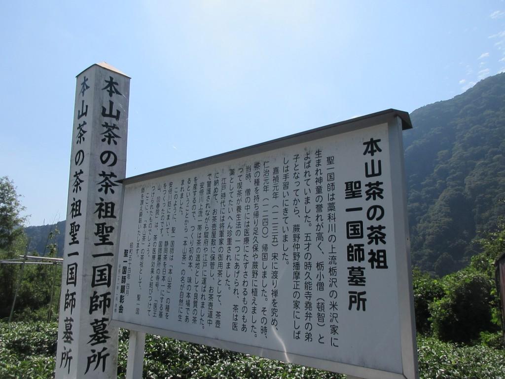 聖一国師の墓所看板