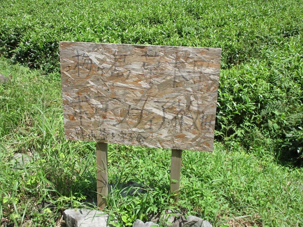 梅ケ島隠れ里茶畑看板