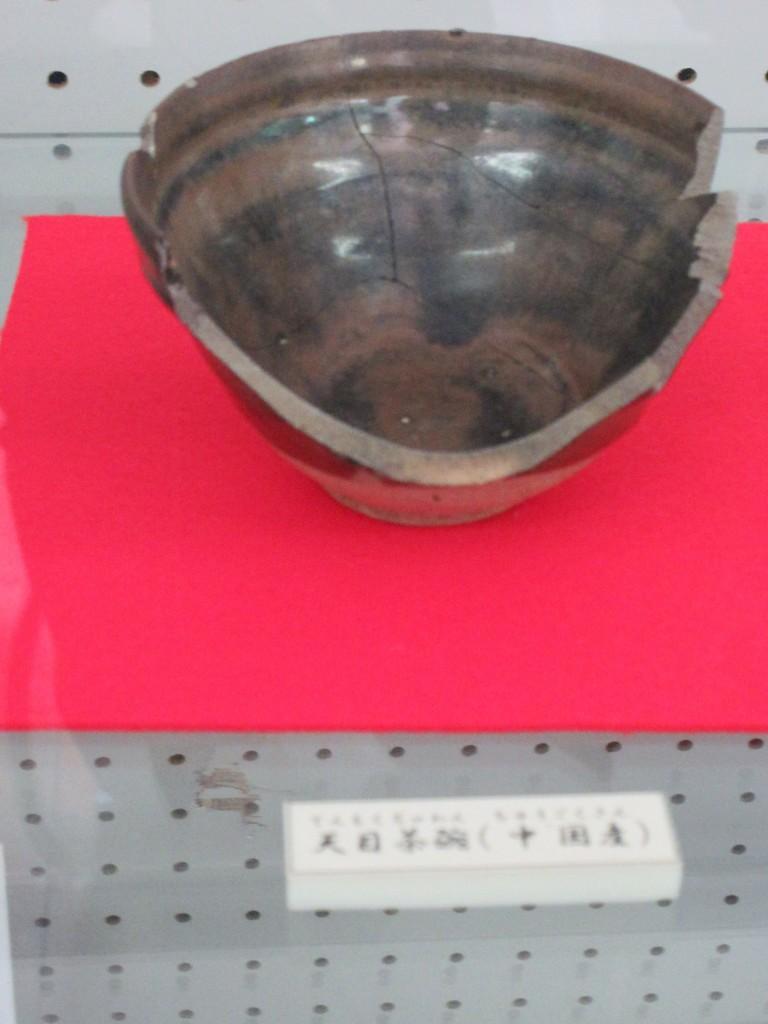 天目茶碗 資料館
