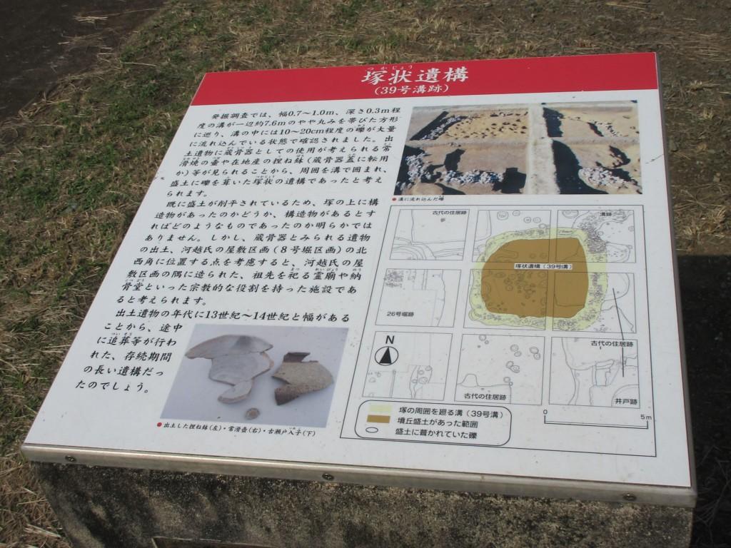史跡公園 塚状遺構