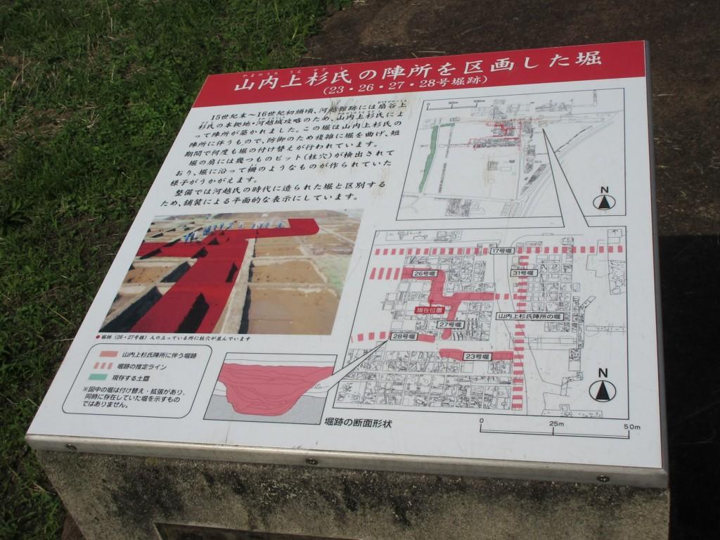 史跡公園の堀