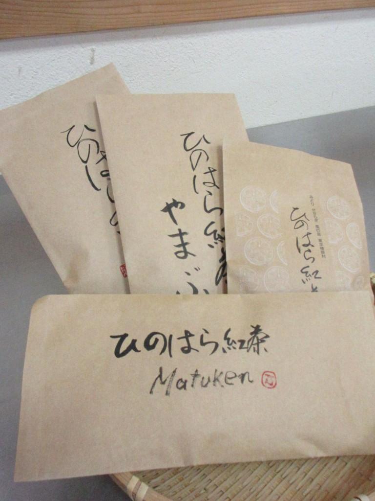2019.10.27 ひのはら紅茶商品