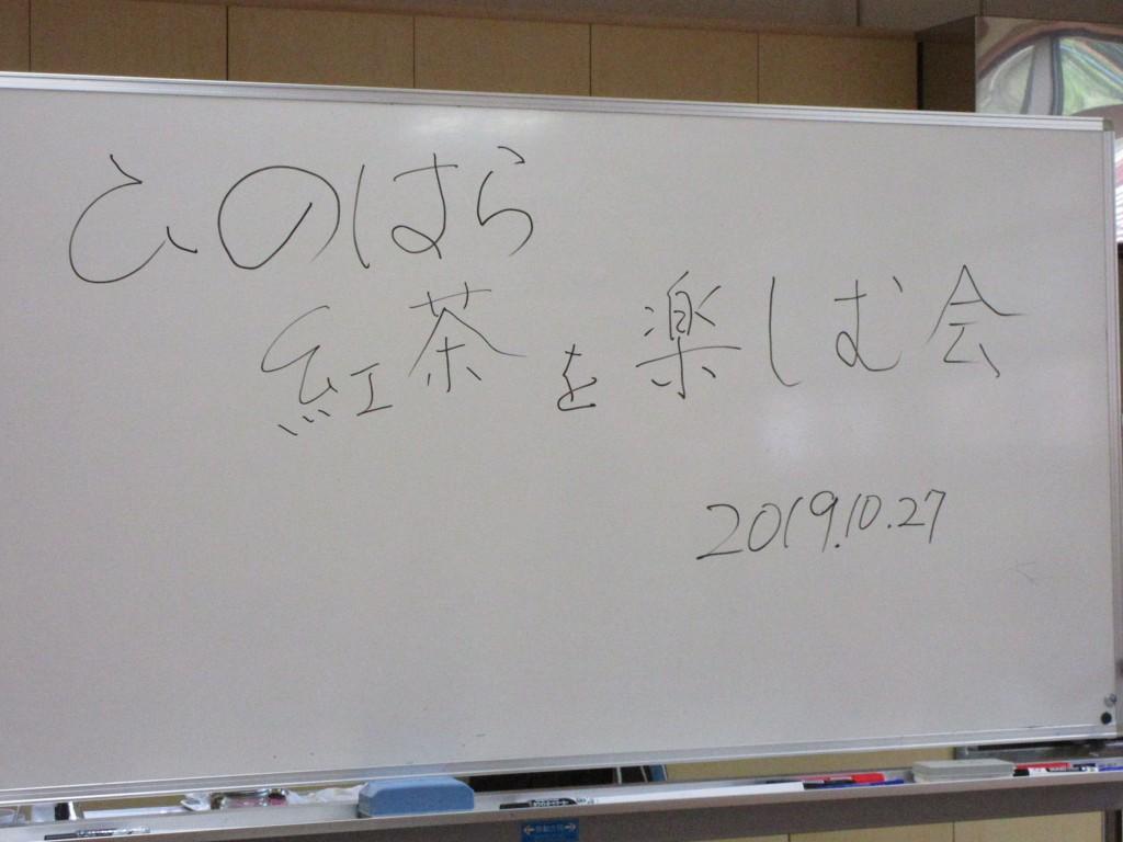 2019.10.27 ひのはら紅茶を楽しむ会 看板