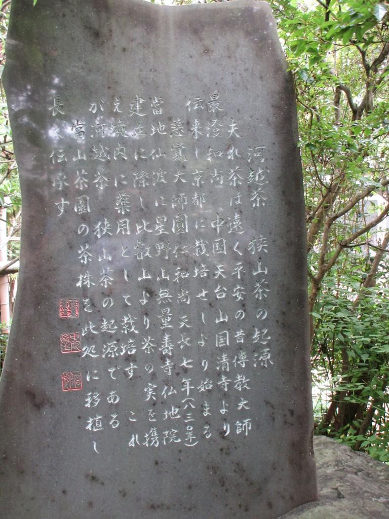 狭山茶発祥の地 石碑2