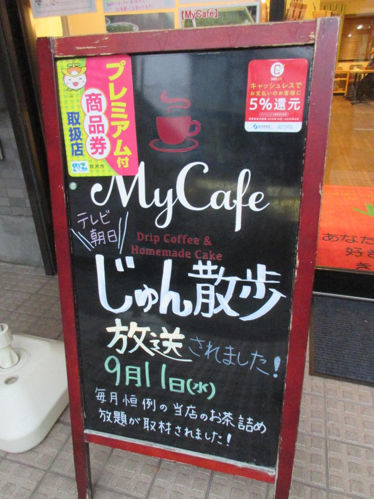 My Cafe 看板