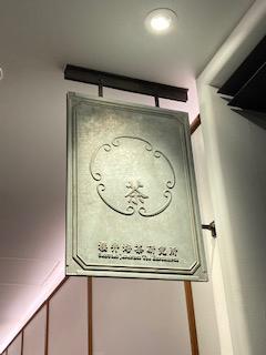 櫻井焙茶研究所看板