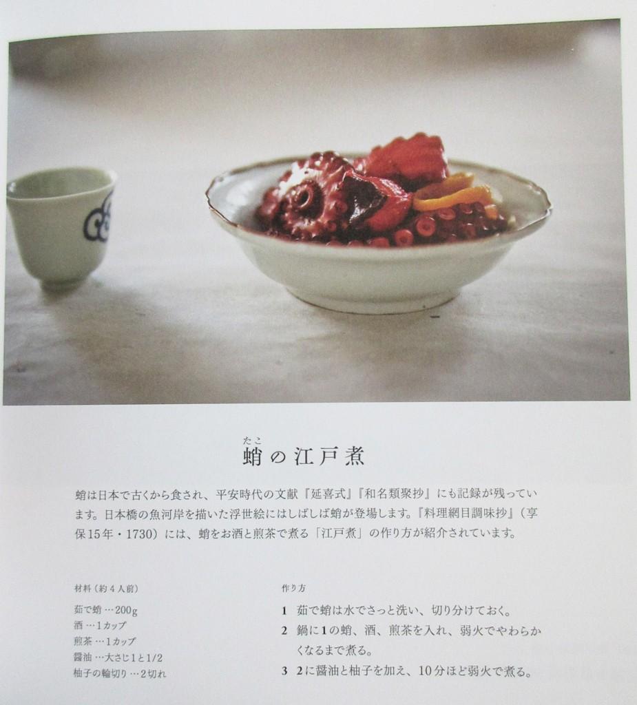 蛸の江戸煮