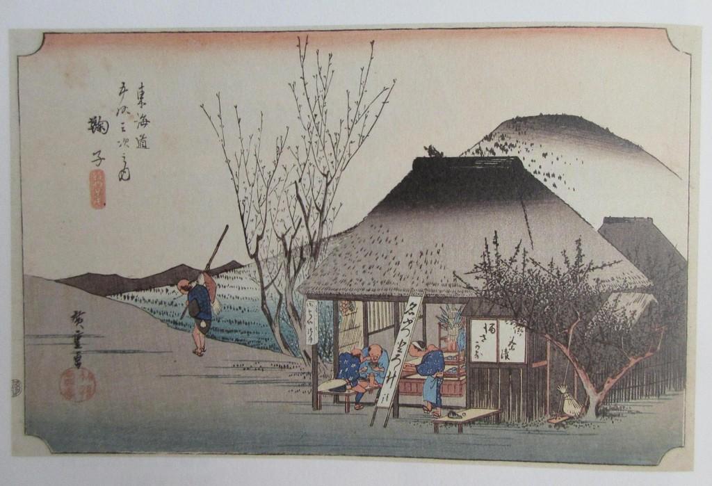 鞠子 名物茶屋