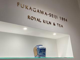 FUKAGAWASEIJI