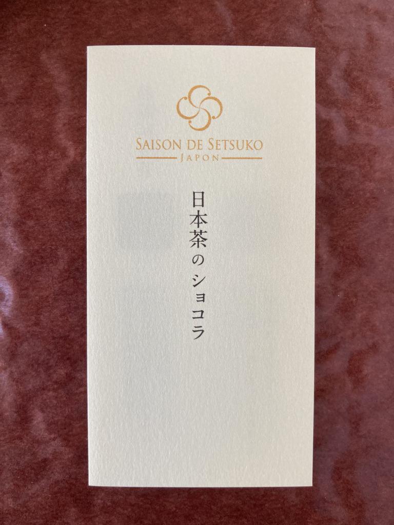 日本茶のショコラ