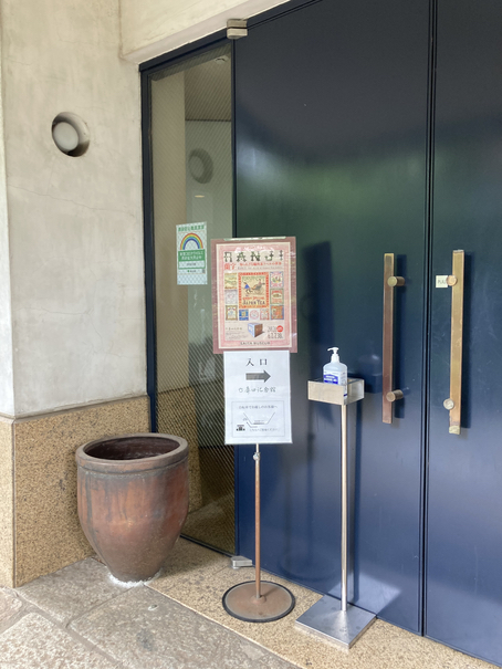 斎田記念館 入口ドア2